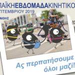 Με 43 δράσεις φορέων, συλλόγων και εθελοντών η Ευρωπαϊκή Εβδομάδα Κινητικότητας 2019 στον Δήμο Ξάνθης