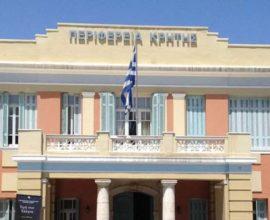 Ημερίδα από την Περιφέρεια Κρήτης: «Επανεκτιμώντας τη Διακυβέρνηση στη Μεσόγειο»
