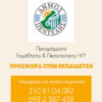 """Δήμος Πεντέλης: Δωρεάν μαθήματα για την πιστοποίηση γνώσεων Η/Υ """"ECDL"""""""