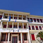 Υποβολή αιτήσεων για δωρεάν φροντιστηριακή εκπαίδευση στην Π.Ε. Ιωαννίνων