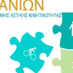 Δήμος Χανίων: Σχέδιο-λύση για βιώσιμη κυκλοφορία