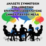 Δήμος Παύλου Μελά: Παράταση Εκδήλωσης Ενδιαφέροντος Συμμετοχής για τη σύσταση της Δημοτικής Επιτροπής Διαβούλευσης
