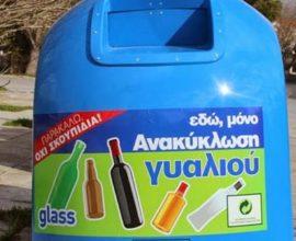 Ενημέρωση για την ανακύκλωση γυαλιού στον μπλε κώδωνα στον Δήμο Κηφισιάς
