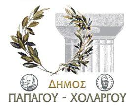 Για 8η συνεχόμενη χρονιά πλεονασματικός ο Δήμος Παπάγου – Χολαργού