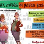 Δυο θεατρικές παραστάσεις στον Δήμο Αμπελοκήπων-Μενεμένης