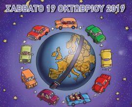 Δήμος Χαλκιδέων: 13η «Ευρωπαϊκή Νύχτα χωρίς Ατυχήματα» του Ινστιτούτου Οδικής Ασφάλειας ( Ι.Ο.ΑΣ.) «Πάνος Μυλωνάς»