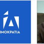 Σπύρος Σταθούλης: «Είμαστε πλειοψηφικό ρεύμα στην αυτοδιοίκηση, δουλεύουμε για ενιαίο ψηφοδέλτιο στην ΚΕΔΕ»