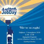 Ημέρα Σταδιοδρομιίας Δήμου Κηφισιάς