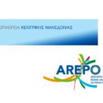 Η ΠΚΜ στη γενική συνέλευση του Δικτύου Ευρωπαϊκών Περιφερειών AREPO και στο συνέδριο για το ρόλο των προϊόντων γεωγραφικών ενδείξεων
