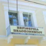 Εκταμίευση για πληρωμές έργων στην Περιφέρεια Πελοποννήσου