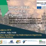 ΠΔΜ: Διαπεριφερειακή Μάθηση προς την Αειφόρο Κινητικότητα στην Ευρώπη