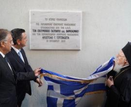 Το νέο κτίριο Υπηρεσιών της Π.Κ.Μακεδονίας εγκαινίασαν, Οικουμενικός Πατριάρχης Βαρθολομαίος και Απόστολος Τζιτζικώστας