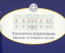 ΥΠΕΞ: «Πάγια θέση η ευρωπαική προοπτική των Δυτικών Βαλκανίων»-Πάγια υποχωρητικότητα