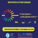 Είκοσι προτάσεις κατατέθηκαν για χρηματοδότηση από τη δράση «Εξωστρέφεια – Διεθνοποίηση των Μικρομεσαίων Επιχειρήσεων της Περιφέρειας Δυτικής Ελλάδας – έτους 2019»