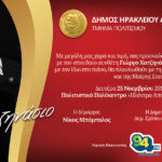 Συναύλια με τον Γιώργο Χατζηνάσιο στον Δήμο Ηρακλείου Αττικής με ελεύθερη είσοδο