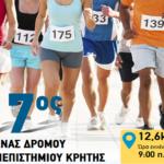 17ος Αγώνας Δρόμου του Πανεπιστημίου Κρήτης με την στήριξη της Περιφέρειας Κρήτης