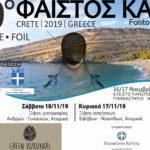 9ο FAISTOS CUP ξιφασκίας με την στήριξη της Περιφέρειας Κρήτης-Περιφερειακή Ενότητα Ηρακλείου