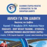 ΠΚΜ: Δράσεις ευαισθητοποίησης κοινού για το διαβήτη από την Ελληνική Εταιρεία Μελέτης και Εκπαίδευσης για τον Σακχαρώδη Διαβήτη