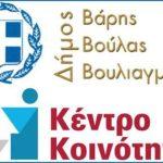 Εργαστήρια Επαγγελματικής Συμβουλευτικής διοργανώνει το Κέντρο Κοινότητας του Δήμου Βάρης Βούλας Βουλιαγμένης