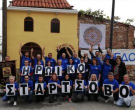 Γιορτή Τσίπουρου στο Ηρωικό Στάρτσοβο, με μήνυμα για την Μακεδονία