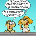 Η γελοιογραφία της ημέρας (12/11)