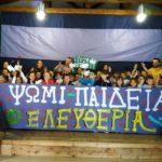 Τα παιδιά της Γορτυνίας, στέλνουν το δικό τους μήνυμα Δημοκρατίας και Ελευθερίας