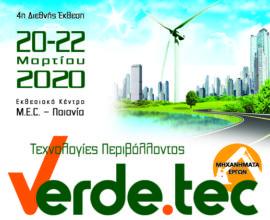 Έρχονται τα ˮGREEK GREEN AWARDS 2020» στο πλαίσιο της έκθεσης «Verde.tec» – Χορηγός επικοινωνίας OTAVOICE