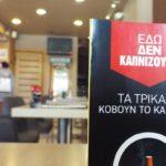 Δήμος Τρικκαίων: Συνεργασία και ενημέρωση για αντικαπνιστικό νόμο – Τι θα γίνει στον Μύλο των Ξωτικών