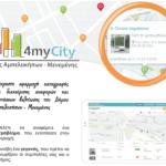 Δήμος Aμπελοκήπων – Μενεμένης: 4myCity σε… δράση!