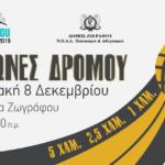 Δήμος Ζωγράφου: Άνοιξαν οι εγγραφές για το Zografou City Run στις 8 Δεκεμβρίου