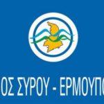 Δ. Σύρου-Ερμούπολης: Ευκαιρία δωρεάν εκπαίδευσης νέων νησιωτών και  εύρεσης εργασίας σε πράσινα επαγγέλματα