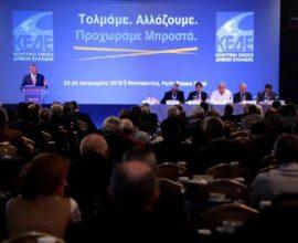 Αποκλειστικό Εκλογές ΚΕΔΕ: Η λίστα υποψηφίων της παράταξης Κυρίζογλου-Παπαστεργίου