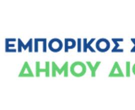 Δήμος Διονύσου: «Ημερίδα με θέμα: Πώς να αναπτύξω την επιχείρησή μου;  Ιδέες & Εργαλεία που μπορώ να αξιοποιήσω»