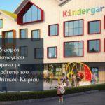 Διοργάνωση Αρχιτεκτονικού Διαγωνισμού Φοιτητών από τον Δήμο Μοσχάτου-Ταύρου και του Ελληνικού Ινστιτούτο Παθητικού Κτιρίου