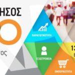 Η «Πελοπόννησος Expo 2019» ξεκινά σήμερα, Τετάρτη (13/11) στην Τρίπολη