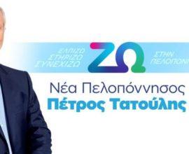 Tατούλης: «Ο αυταρχισμός και ο ρεβανσισμός του Π. Νίκα δεν θα περάσουν»