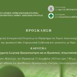 Εκδήλωση της Ελληνικής Αντικαρκινικής Εταιρείας  υπό την Αιγίδα του Δήμου Ι.Π. Μεσολογγίου
