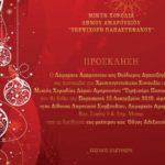 Χριστουγεννιάτικη συναυλία της Μικτής Χορωδίας Δήμου Αμαρουσίου «Τερψιχόρη Παπαστεφάνου», με εορταστικές μελωδίες απ' όλο τον κόσμο