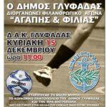 Δήμος Γλυφάδας: Φιλανθρωπικό Τουρνουά Αγάπης για τη Μυρτώ