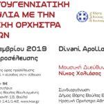 Δ. Βάρης Βούλας Βουλιαγμένης: Χριστουγεννιάτικη Συναυλία με την Κρατική Ορχήστρα Αθηνών