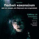 Ημερίδα για την Παιδική Κακοποίηση με την στήριξη της Περιφέρειας Κρήτης