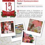 Δήμος Αγίου Δημητρίου: Οι χριστουγεννιάτικες εκδηλώσεις στη πόλη ξεκινάνε με ένα πάρτι για όλα τα παιδιά!