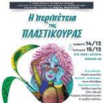 Θεατρική παράσταση και οικολογικές εκδηλώσεις για μικρούς και μεγάλους από τον ΕΣΔΑΚ αυτό το Σαββατοκύριακο