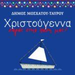 «Χριστούγεννα χαράς στην πόλη μας!» Το πρόγραμμα των εκδηλώσεων του Δήμου Μοσχάτου-Ταύρου
