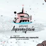 Δύο εντυπωσιακά Λογότυπα του Δήμου Καστοριάς για την Εορταστική Περίοδο