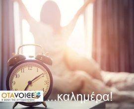 Και το Σάββατο (18/1) η ενημέρωση σας είναι στο OTAVOICE!