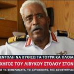 Αρχηγός Λιβυκού στόλου : «Έχω εντολή να βυθίσω τα τουρκικά πλοία».
