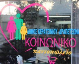 Χριστούγεννα αλληλεγγύης και αγάπης από το κοινωνικό παντοπωλείο του Δήμου Κερατσινίου – Δραπετσώνας