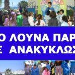 Ο Δήμος Αλεξανδρούπολης συμμετέχει στην Ευρωπαϊκή Εβδομάδα Μείωσης των Aποβλήτων!