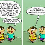 Η γελοιογραφία της ημέρας (19/12)